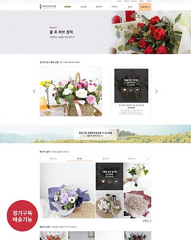 정기배송 꽃쇼핑몰제작